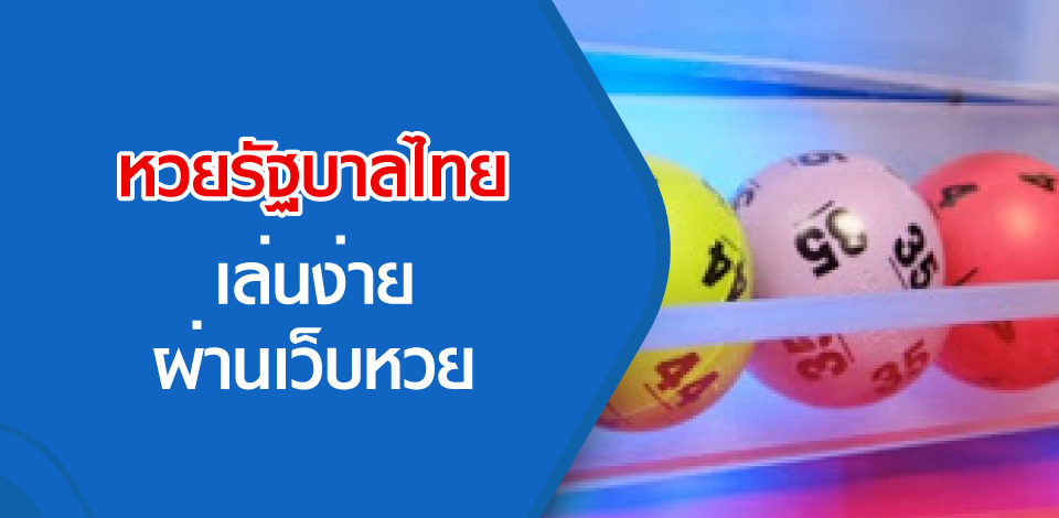 เล่นหวยไทยผ่าน เว็บหวย